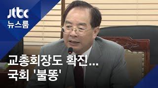 100여 명 국회 토론회 축사 뒤 '확진'…교총회장 논란 / JTBC 뉴스룸