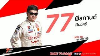 Peerakarn Racing PR77 Ep:3 HC Group, Daddy boy, OMR1