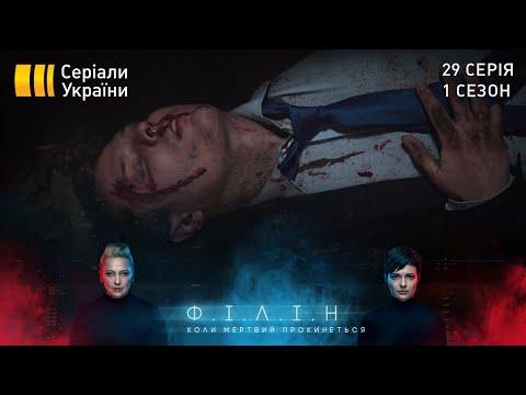 """Філін (Серія 29 """"Коли мертвий прокинеться"""")"""