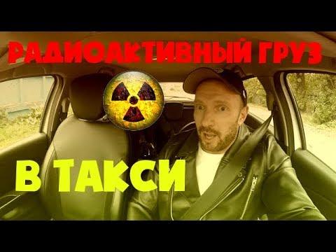 Подчинение женщины таксист предложил пассажирке развлечься видео звезда русская