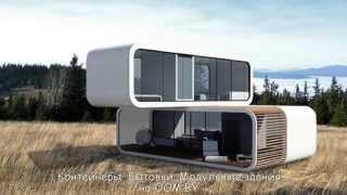 видео модульные здания из контейнеров
