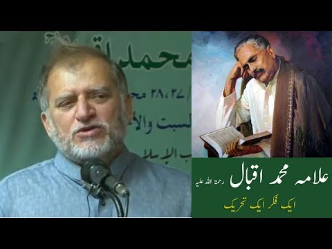 Speech by Orya Maqbool Jan on Allama Iqbal R.A | اوریا مقبول