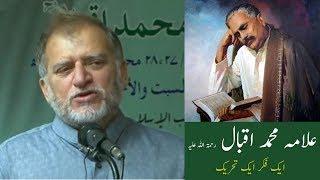 Speech by Orya Maqbool Jan on Allama Iqbal R.A | اوریا مقبول جان کی علامہ اقبال پر تقریر