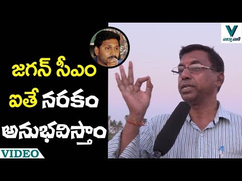 Common Man About CM Chandrababu and YS Jagan - Vaartha Vaani