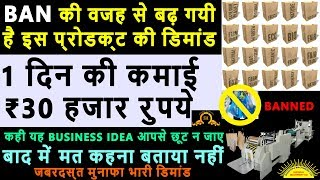 NEW BUSINESS IDEAS 2018 | PAPER BAG MAKING BUSINESS | बहुत चलेगा ये बिज़नेस मुनाफा ही मुनाफा
