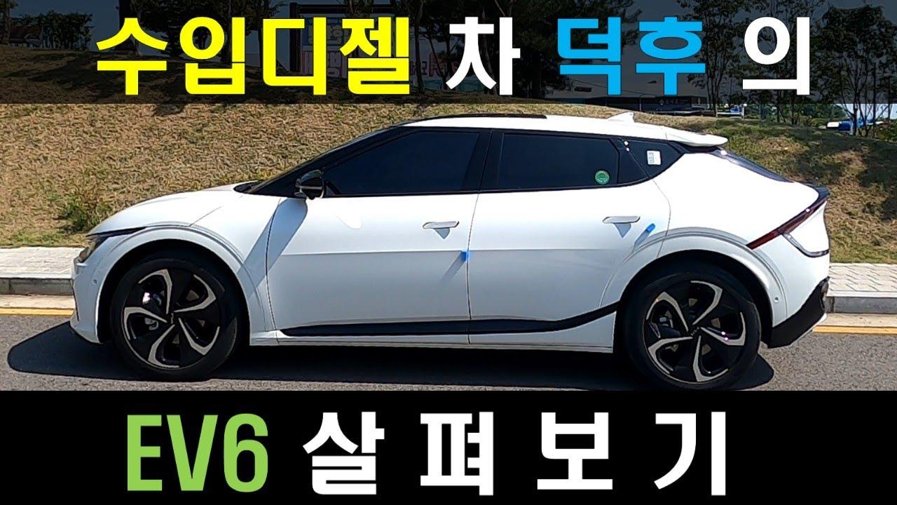 디젤좋아하는 일반인아재의 전기차 EV6 리뷰1부 외관편