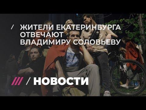 Ответ жителей Екатеринбурга