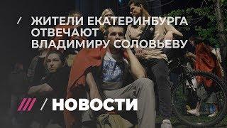 Ответ жителей Екатеринбурга Владимиру Соловьеву
