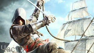 Assassin's Creed 4 Black Flag - Часть 4 (Стрим)