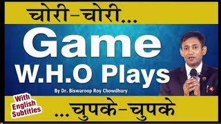 W.H.O पर आँख मूंद कर भरोसा करने वाले ये video जरूर देखें | dr biswaroop roy chaudhary| healthcare