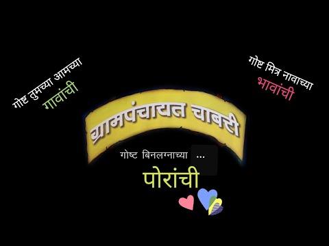 EPI.01 Grampanchayat Chabri ग्रामपंचायत चाबरी.गोष्ट बिनलग्नाच्या पोरांची Gost Binlagnachya Poranchi