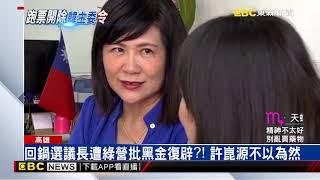 藍營高雄正副議長「許陸配」 韓國瑜:跑票就開除黨籍