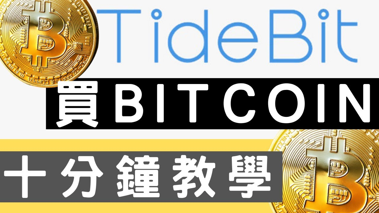 [Bitcoin新手教學1] 快!易!Tidebit 平臺使用10分鐘教學! #tidebit #BTC #比特幣 #虛擬貨幣 #比特幣 #虛擬貨幣 - YouTube