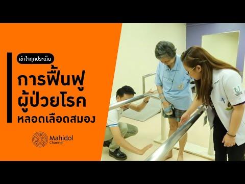 การฟื้นฟูผู้ป่วยโรคหลอดเลือดสมอง โดยใช้อุปกรณ์ช่วยเหลือ [หาหมอ by Mahidol Channel]