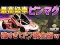 【荒野行動】現環境で最強の新車『ピンクマクラーレン』を入手したので、乗り回して無双してきたwww