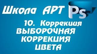 № 10 Коррекция ВЫБОРОЧНАЯ КОРРЕКЦИЯ ЦВЕТА