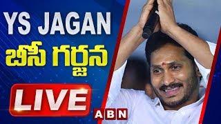 YS Jagan | BC Garjana In Eluru | ABN Telugu