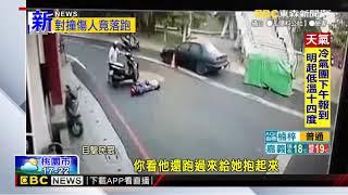 最新》機車對撞婦倒地 肇事者竟將傷者移開就肇逃