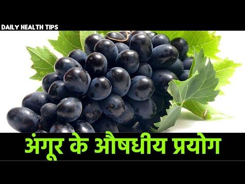 अंगूर खाने के बेमिसाल फायदे | Health Benefits of Grapes | Angur khane ke fayde in hindi