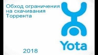 Обход ограничения Yota на скачивание Торрента (2018) способ №2