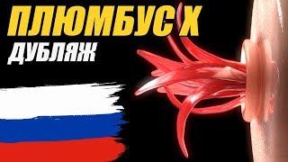 Плюмбус X | Plumbus X, русский дубляж