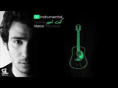 Marco Mamdouh - Kont Aser Instrumental | ماركو ممدوح ـ كنت أسير موسيقي