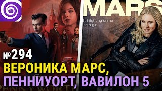 Приключения дворецкого; возвращение Вероники Марс; трейлер Ведьмака и другие новости с Comic-Con