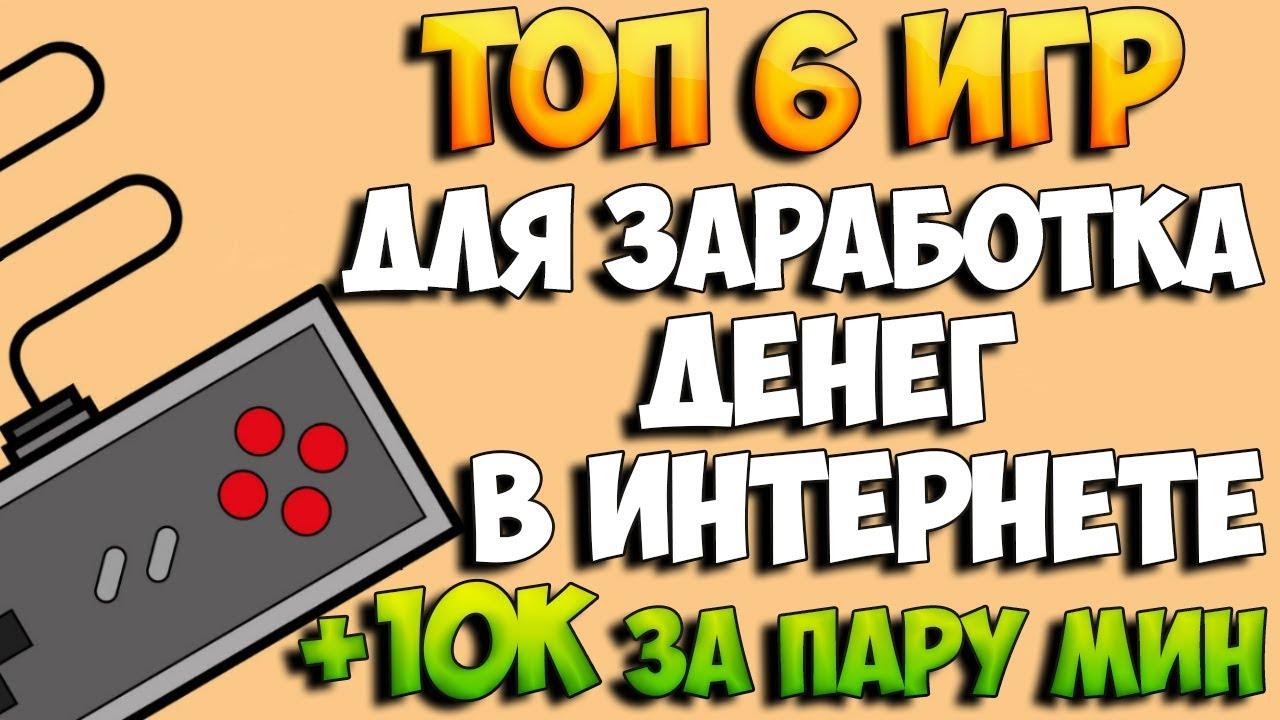 Топ 6 Игр для Заработка Денег в Интернете | программа автоматические заработки