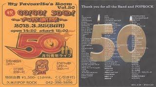 My Favourites Room vol.50 2018/3/25 久米川ポップロック.