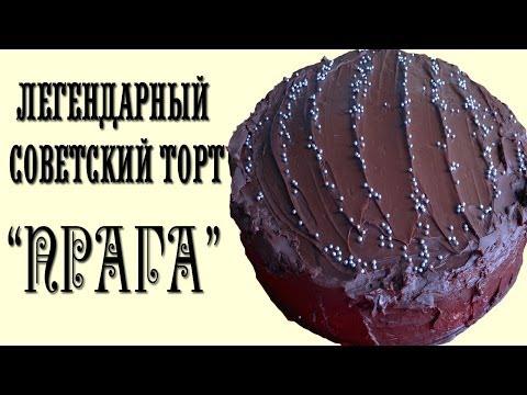 Торт Прага.  Рецепт Торт Прага