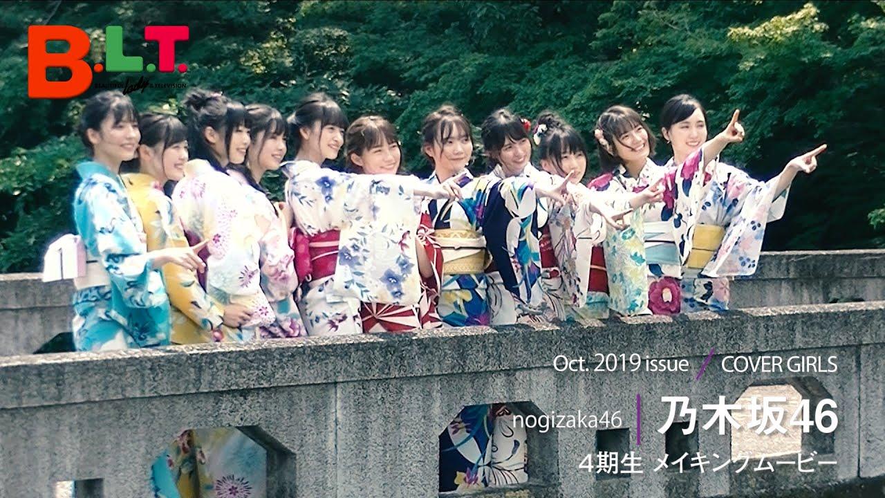 乃木坂46・4期生11人が全員集合! メーキング動画大公開