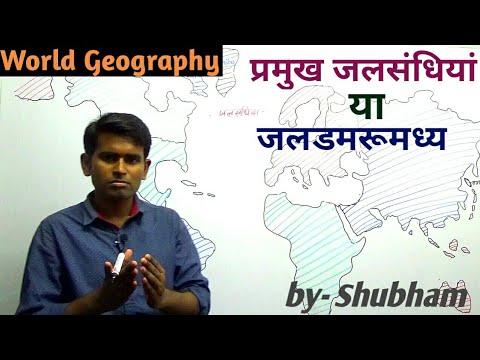 World Geography: प्रमुख जलसंधियां या जलडमरूमध्य