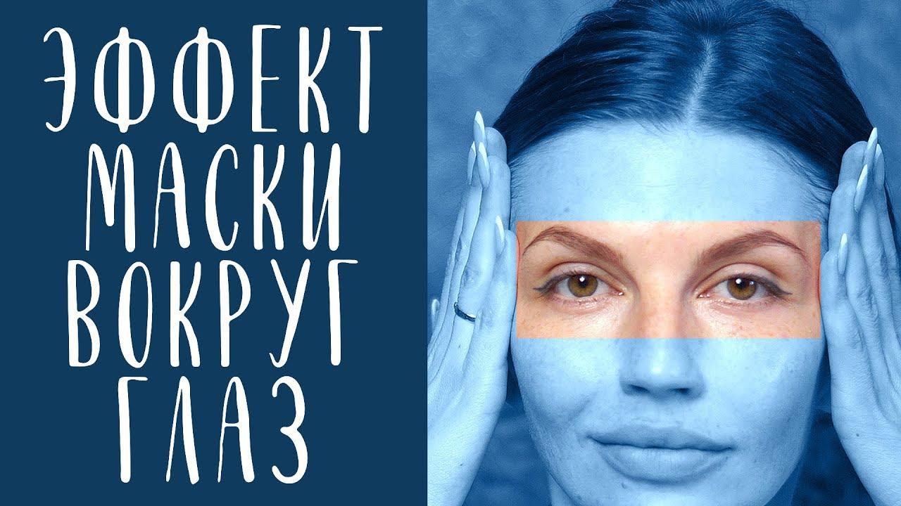 Эффект маски от морщин вокруг глаз из авокадо. Уход за лицом дома