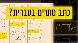 כאן סקרנים | איך כותבים בקצרנות עברית?