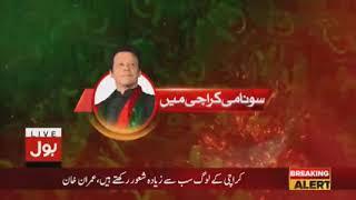 Imran Khan speech Best Part Karachi Jalsa 12th May 2018   #RebuildKarachiWithIK   BOL News   YouTube