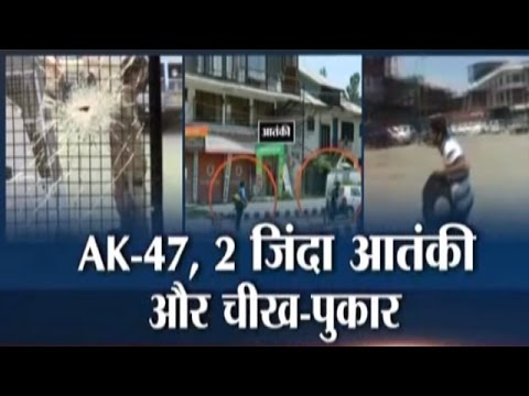 CCTV Footage of Terrorists Attack in Anantnag of Jammu and Kashmir