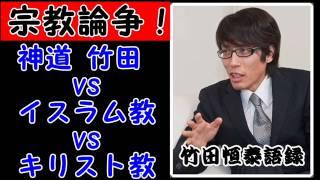 竹田恒泰語録【宗教論争!】神道vsイスラム教vsキリスト教