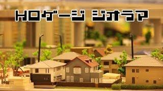 【鉄道模型】HOゲージのジオラマ|Rail transport modelling