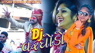 Dj Varghodo ll Alvira Mir ft Raveena Chaudhary ll New Gujarati Song Dandiyaras ll Utsav Album
