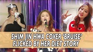 [RADIO STAR] 라디오스타 - Shim Jinhwa Cover Kim Hyun Jung's 'Bruise' 20170412