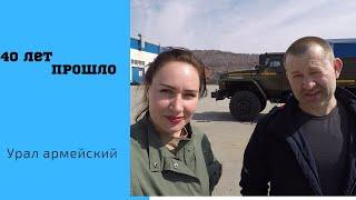 Урал армейский /4х4. Ничего не изменилось за 40 лет.