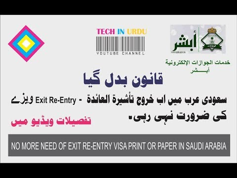 No More Need of Exit Re Entry Visa for Expatriates in Saudi Arabia