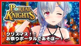【ポータルナイツ】クリスマスイベント「お祭りポータル」【アイドル部】