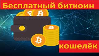 Как создать биткоин кошелек на русском языке бесплатно