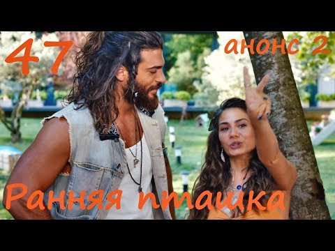 47 серия Ранняя пташка фрагмент 2 субтитры HD Erkenci Kus (English Subtitles)