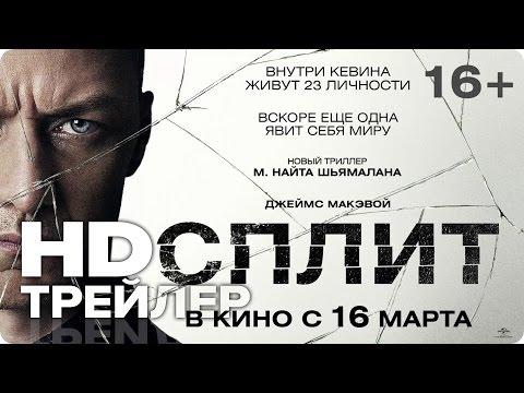 Сплит (2016) — КиноПоиск