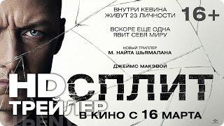 Сплит (2017) - Русский трейлер [HD] | (16+) | Ужасы начнутся  - В кино с 16 Марта