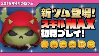 【ツムツム】ホーンドキング(スキルMAX)初見プレイ!★コルドロン★【Seiji@きたくぶ】