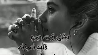 Новинки иранской песни