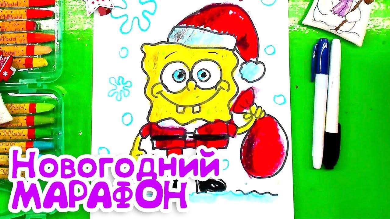 Губка БОБ на Новый год! Рисуем для детей МУЛЬТИК РыбаКит ...